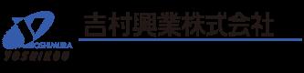吉村興業株式会社|建設業ならびに環境衛生業